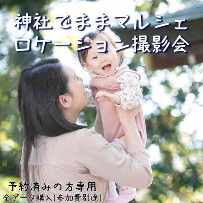 【3/19開催】全データ購入★神社でままマルシェロケーション撮影会
