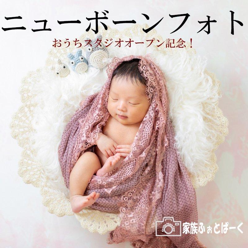 【スタジオオープン記念】赤ちゃんの撮影〜ニューボーンフォト|ファミリープランのイメージその1