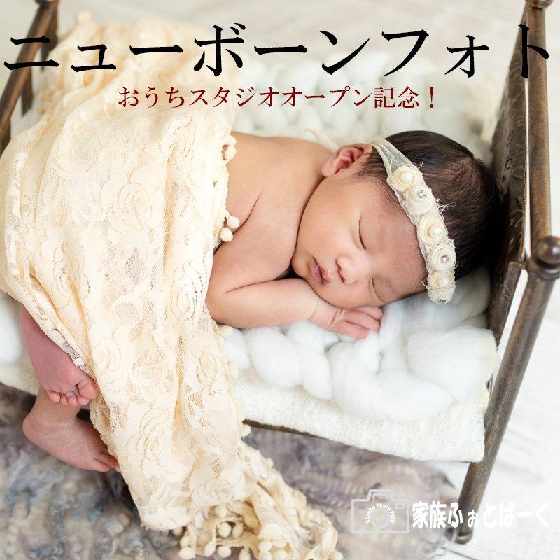【スタジオオープン記念】赤ちゃんの撮影〜ニューボーンフォト|ファミリープランのイメージその2