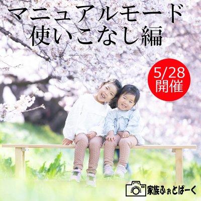 5/28【グループレッスン】マニュアルモード使いこなし編