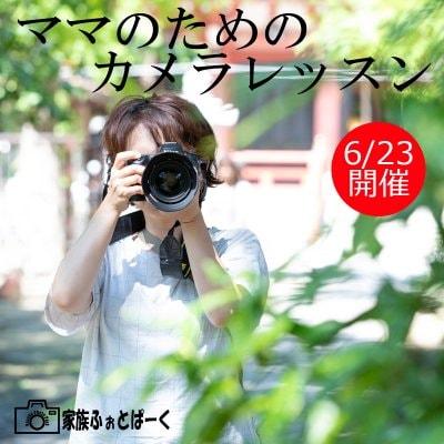 【6/23】ママのためのカメラレッスン