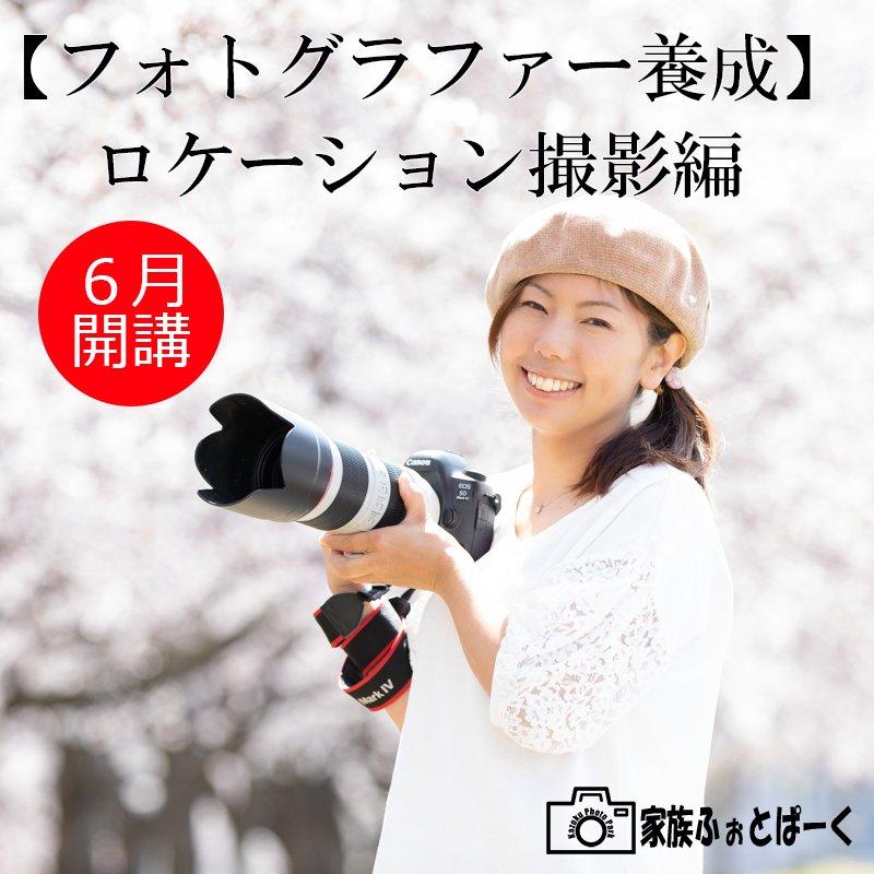 【フォトグラファー養成講座】ロケーションカメラマン養成講座のイメージその1