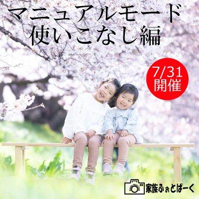 7/31【グループレッスン】マニュアルモード使いこなし編