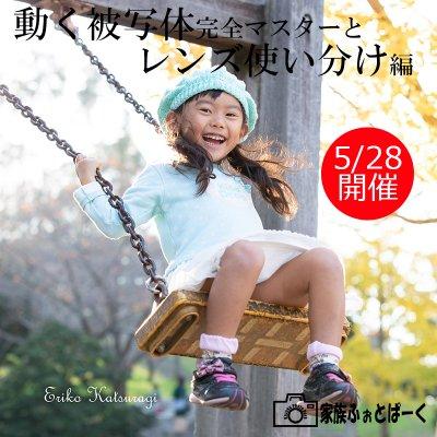 5/28動く被写体完全マスターとレンズ使い分け編