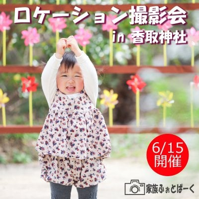 【6/15開催】神社で☆浴衣ロケーション撮影会