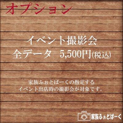 【全データ購入オプション】イベント撮影会