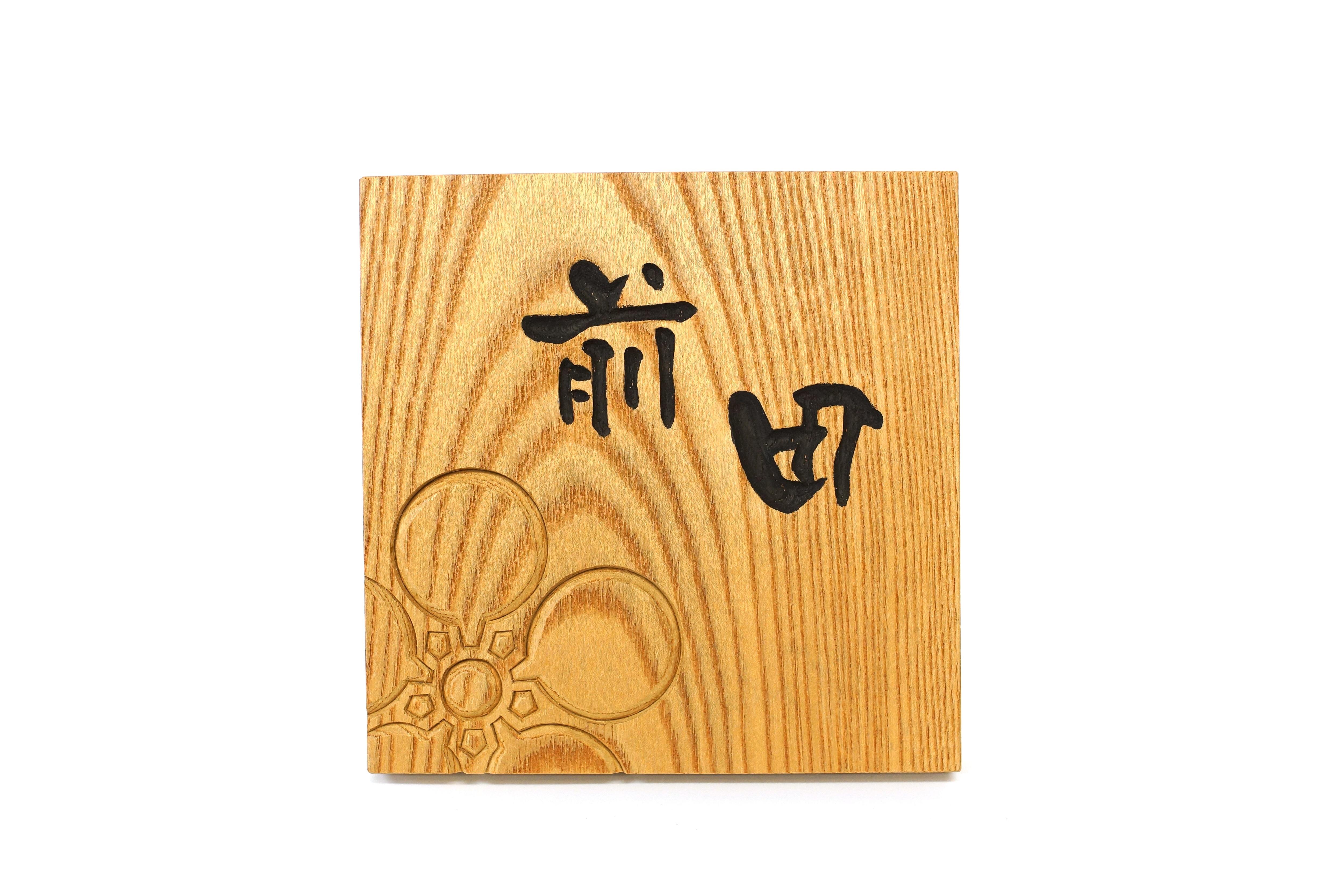 手彫り表札(家紋あり) ケヤキのイメージその2