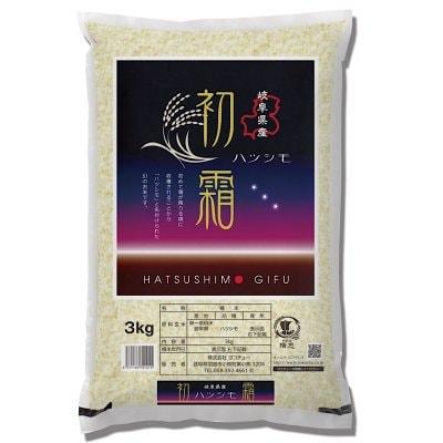精米 【幻の米】 岐阜県産ハツシモ 3kg