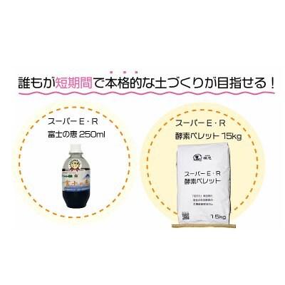 『日本初!非加熱の土壌改良材』活きた微生物 スーパーER250ml + 酵素ペレット15kg(米ぬかぼかし)