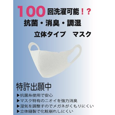 【100回洗濯可能】  シリカクリン 抗菌消臭調湿マスク 立体タイプ