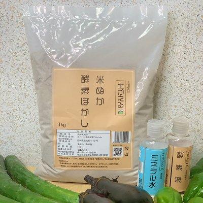 家庭菜園用 土壌改良材 土かえる3点セット(米ぬか酵素ぼかし1kg+酵素液50ml+ミネラル水50ml)
