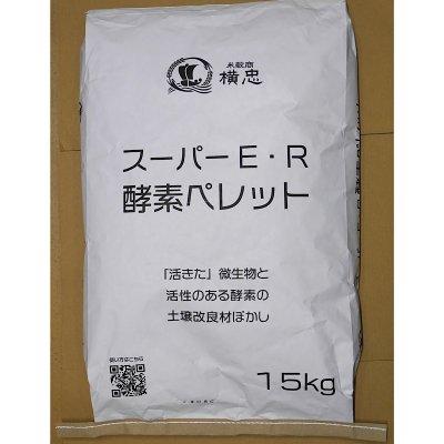 """無農薬栽培に!米屋が作った『米ぬかぼかし酵素ペレット』 """"日本初!非加熱の土壌改良材""""活きた微生物 スーパーER酵素ペレット15kg"""