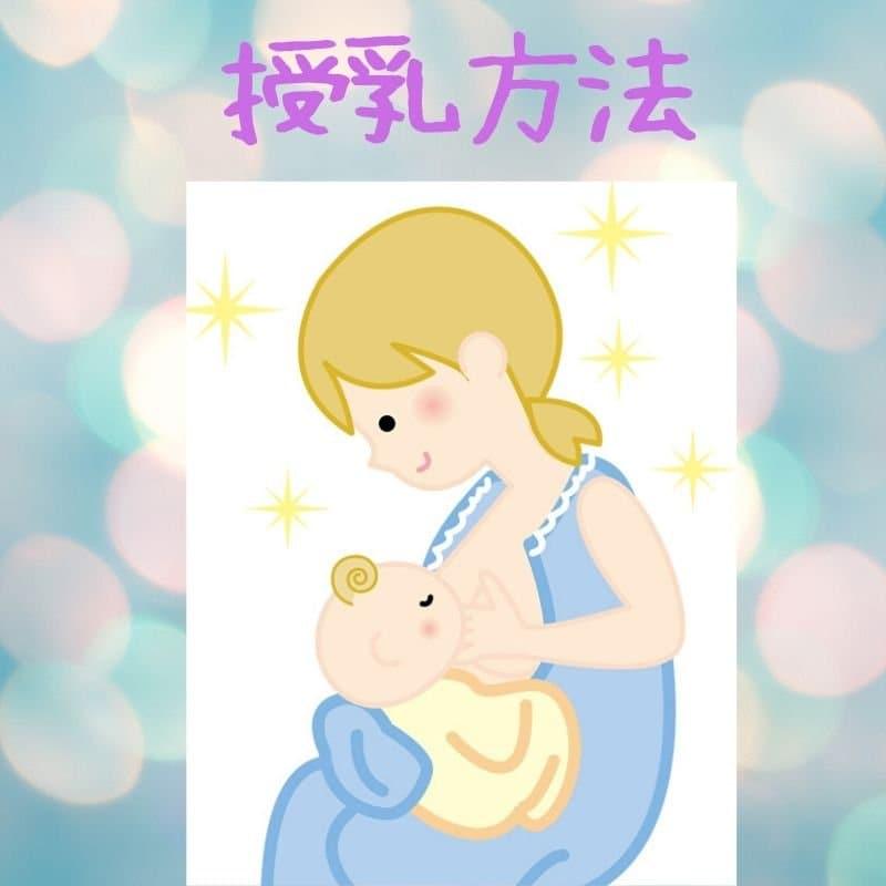 現地払い(現金)専用 母乳相談(授乳方法、おっぱいマッサージ、卒乳、乳房トラブル、乳腺炎など、母乳に関するご相談)のイメージその4