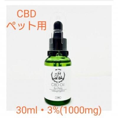 ペット用  CBD OIL for Pet's 30ml