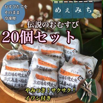 【伝説のおむすび】具材はおまかせ20個セット(冷凍)/サクサクやみつきい...