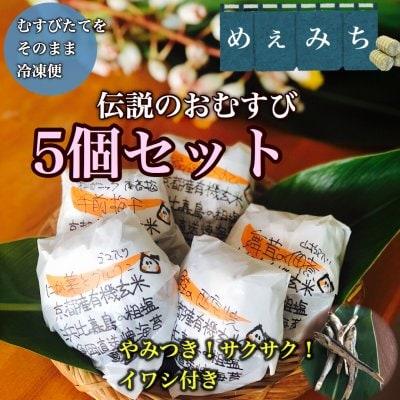 【伝説のおむすび】具材はおまかせ5個セット(冷凍)/サクサクやみつきい...