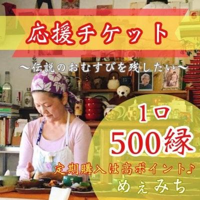めぇみち応援チケット《1口500円》
