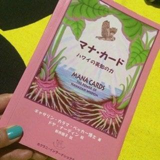 星読み&マナカード60分