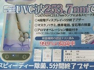紫外線除菌ボックス