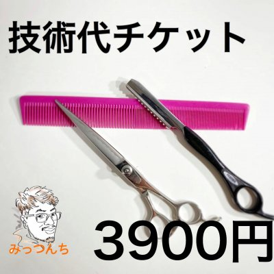 みっつんち技術代チケット3900円