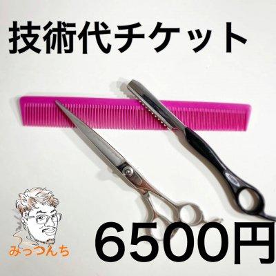 みっつんち技術代チケット6500円