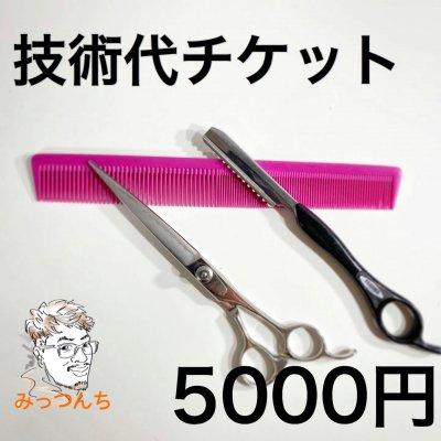 みっつんち技術代チケット5000円