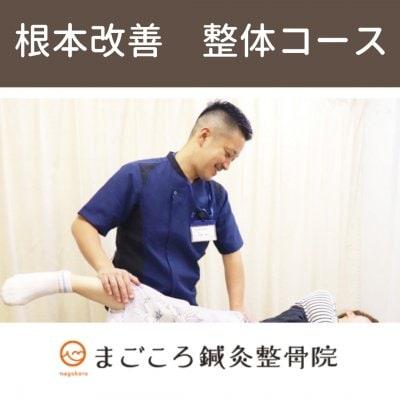 【初回限定】根本改善 整体コース〜まごころ鍼灸整骨院〜