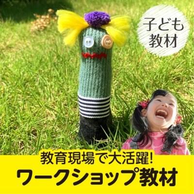 子どもアート教材 [アートミッション ホワからさん]1袋(2体入り)