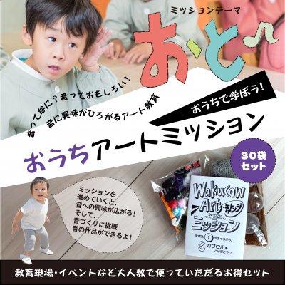 子どもアート教材 [アートミッション ホワからさん]1袋(2体入り)×30袋セット
