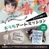 子どもアート教材 [アートミッション ホワからさん]1袋(2体入り)×10袋セット