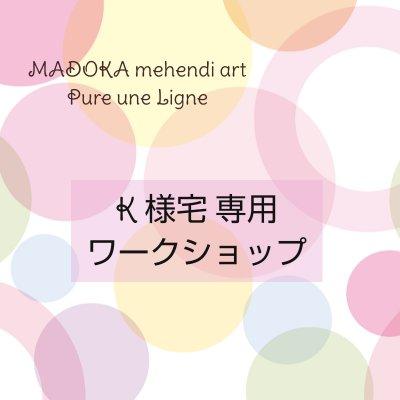 K様宅専用10月29日カップ&ソーサー自由絵付け