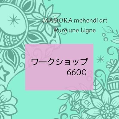 ワークショップ6600(現地払い用)