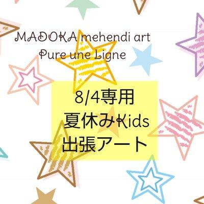 8月4日夏休みキッズ出張アート