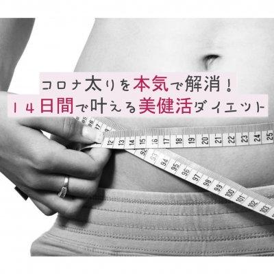 【コロナ支援】2週間で叶える美健活ダイエットプログラム