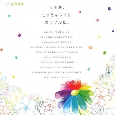 【zoom(ズーム)版】【色彩心理学×ISDロジック】【キレイデザイン学】誕生日から導く自分の魅力と才能を12色のカラーで表します。