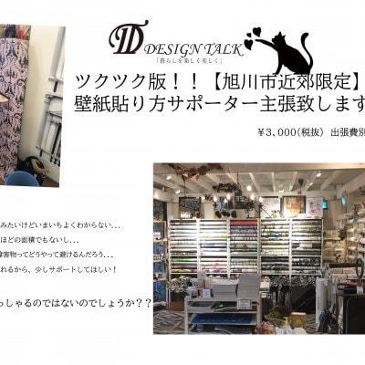 【旭川市内近郊限定】壁紙貼り方サポーター派遣! ご自宅の輸入壁紙を貼るサポートやアドバイスを致します!