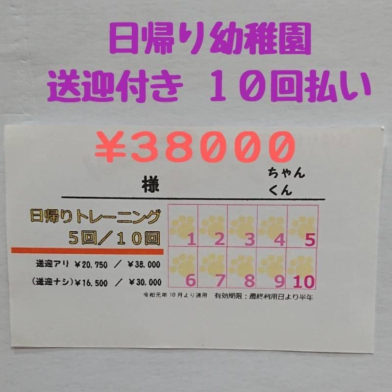 🌷日帰り幼稚園🌷 【送迎付き】 10回セット 38000円カードの引換券。のイメージその1