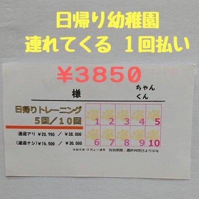 日帰り幼稚園 登園チケット【連れてくる】1回払い 3850円