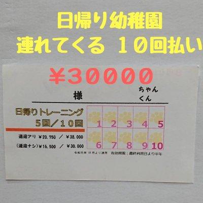 日帰り幼稚園 【連れてくる】10回セット 30000円カードの引換券