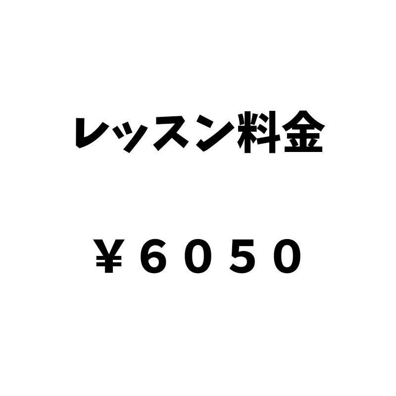 【個別レッスン料金券】6050円分のイメージその1