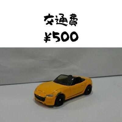 交通費などに 500円分券