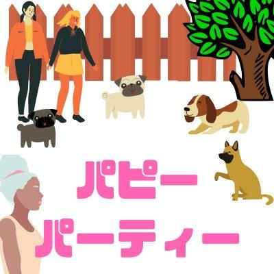 【4/18(日)】【9:00〜9:50】 パピーパーティー(子犬のつどい)子犬同士の触れ合い、飼い主さん相談