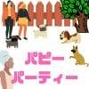 【10/24(土)】【9時00分〜10時00分】 パピーパーティー(子犬のつどい)子犬同士の触れ合い、飼い主さん相談