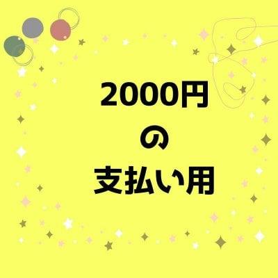 2000円券