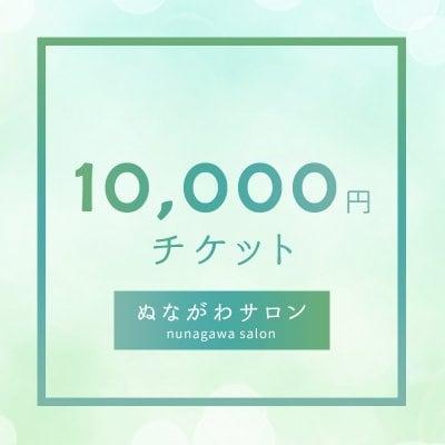 10,000円分ウェブチケット【ぬながわサロン】