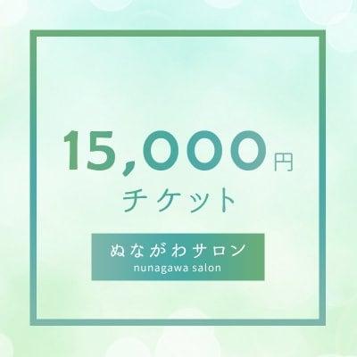 15,000円分ウェブチケット【ぬながわサロン】