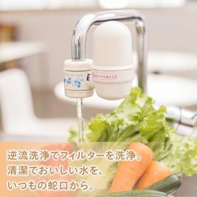 ガイアの水135蛇口用浄水器【 送料無料 * 初回カードリッチ付 】