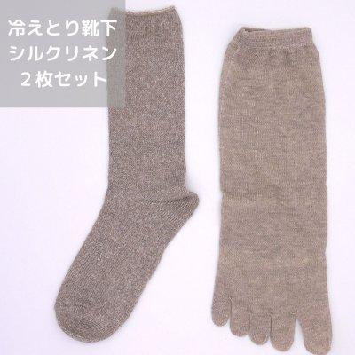 冷えとり靴下 シルクリネン 2枚セット