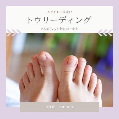 足指から過去を読みとき・望む私に気づく・トウリーディング
