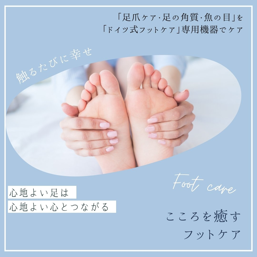 足爪のケア&足の角質・魚の目のケアする【触るたびに幸せ】 のイメージその1